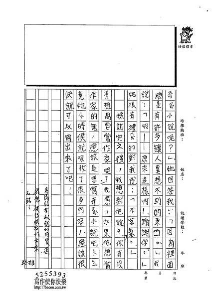 102W5307徐伊瑾 (2)