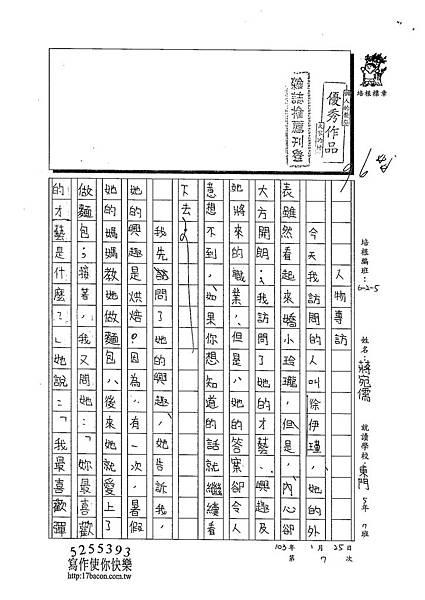 102W5307蔣宛儒 (1)