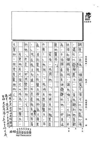 102W5307蔣宛儒 (2)