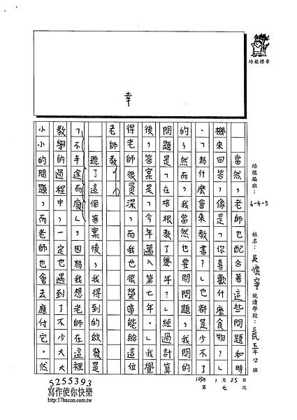 102W5307吳懷寧 (2)