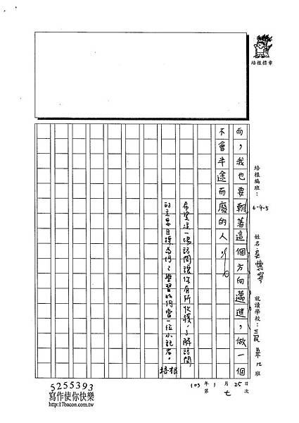 102W5307吳懷寧 (3)
