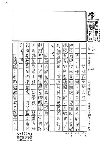 102W5307林欣樺 (1)