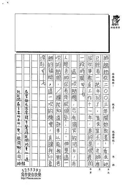 102W5307林欣樺 (2)