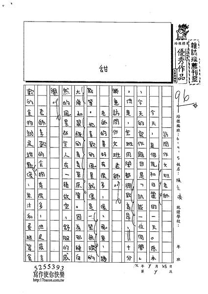 102W5307陳立曦 (1)