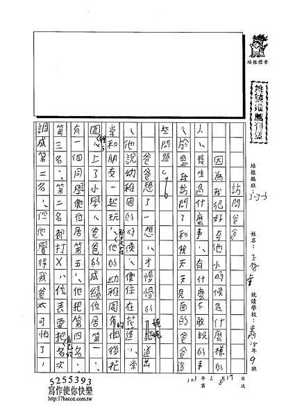 102W5308王楷睿 (1)