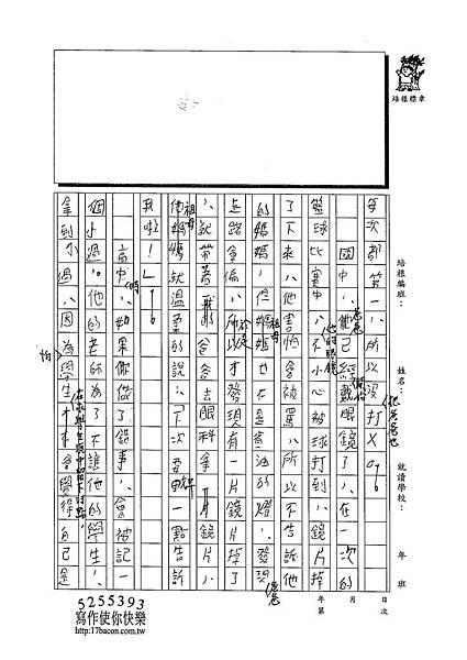 102W5308王楷睿 (2)