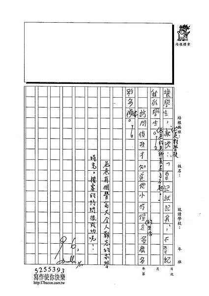 102W5308王楷睿 (3)