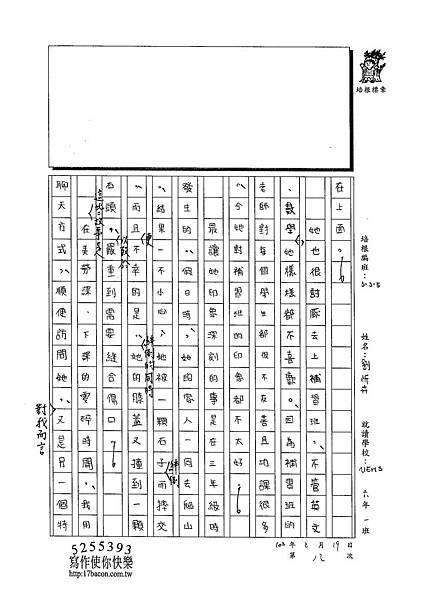 102W5308劉忻卉 (2)