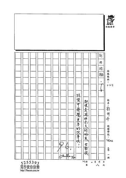 102W5308劉忻卉 (3)