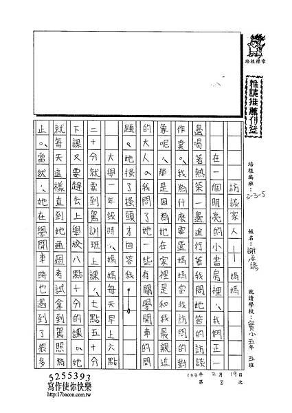 102W5308謝承諺 (1)
