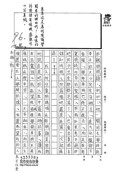 102W5308謝承諺 (2)