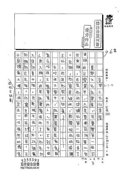 102W5308王禹斌 (1)