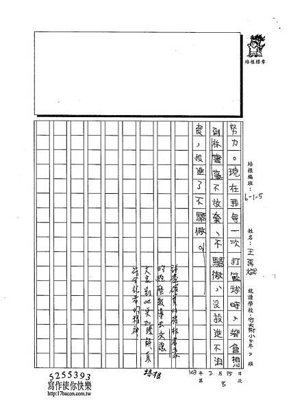 102W5308王禹斌 (3)