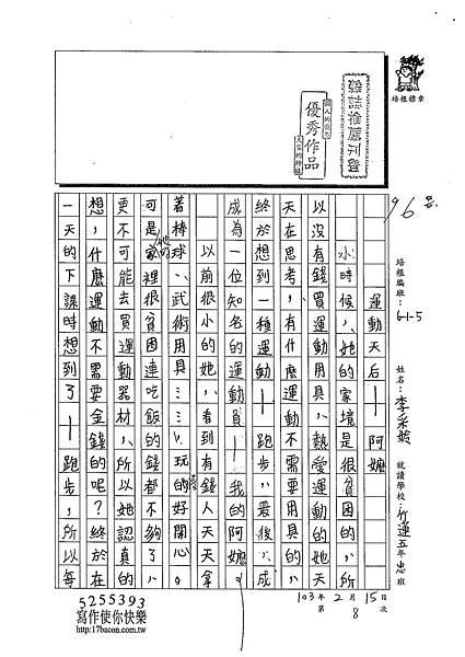 102W5308李采姈 (1)