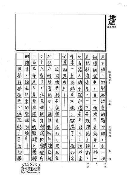 102W5308李采姈 (2)