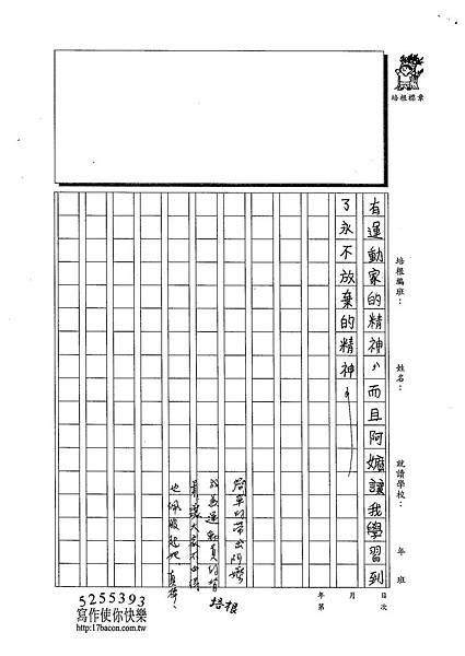 102W5308李采姈 (3)