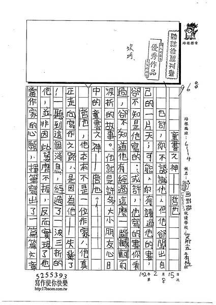 102W5308周莉蘋 (1)