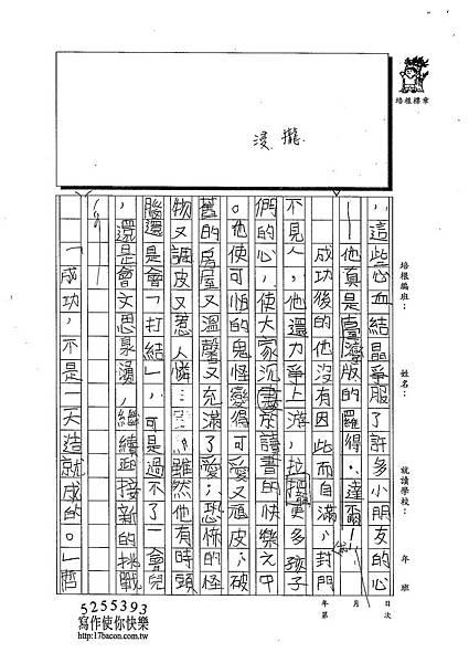 102W5308周莉蘋 (2)