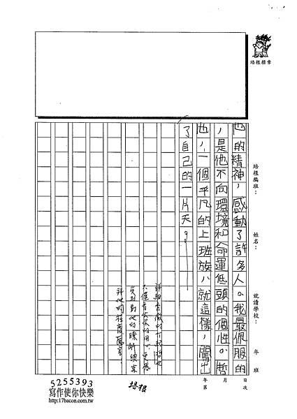 102W5308周莉蘋 (3)