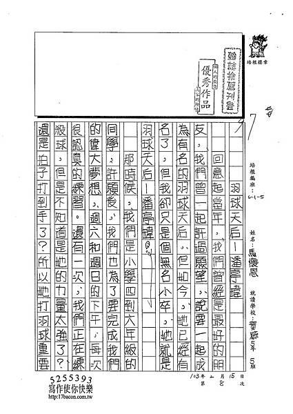 102W5308馬懷恩 (1)