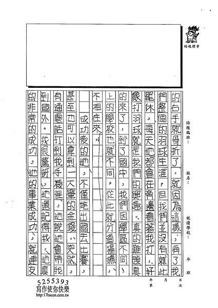 102W5308馬懷恩 (2)