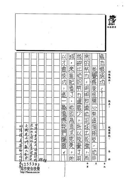 102W5308馬懷恩 (3)