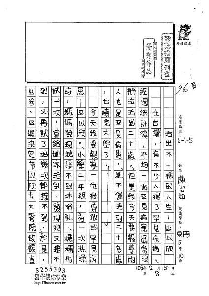 102W5308陳雲如 (1)
