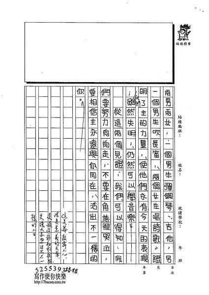 102W5308陳雲如 (3)