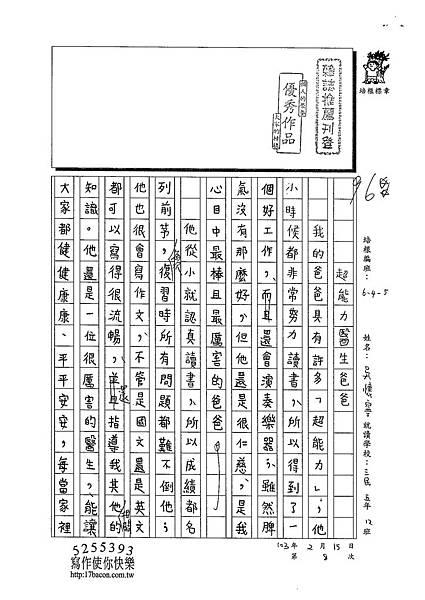102W5308吳懷寧 (1)