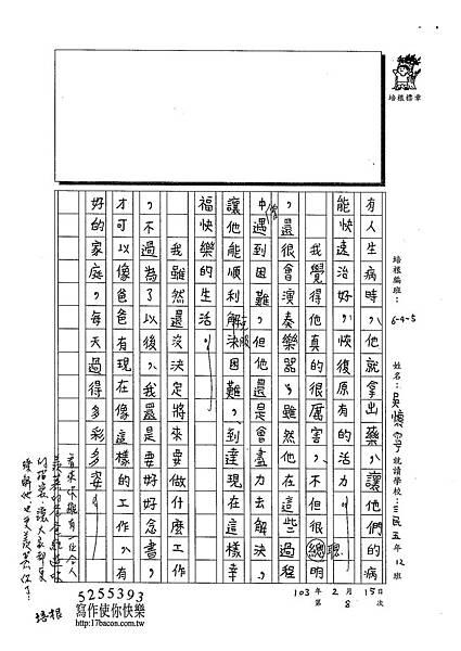 102W5308吳懷寧 (2)