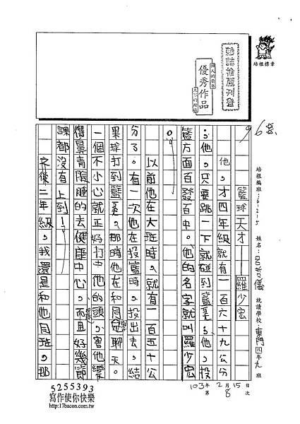 102W5308呂哲儀 (1)