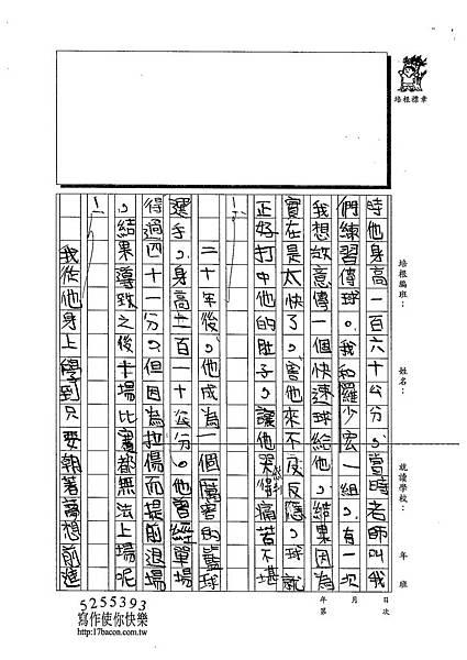 102W5308呂哲儀 (2)