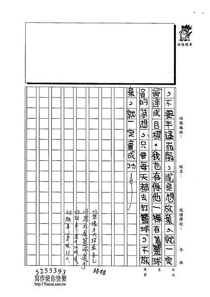 102W5308呂哲儀 (3)