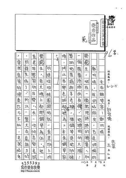 102W5308郭宜榛 (1)