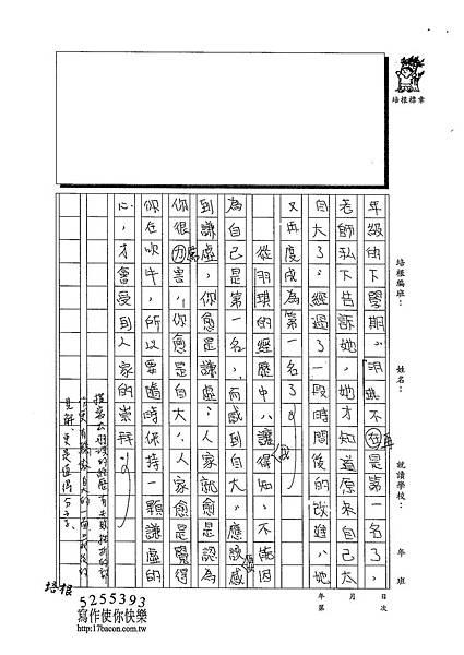 102W5308郭宜榛 (3)