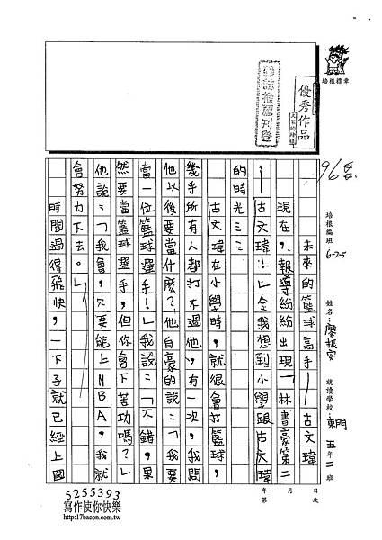 102W5308廖振安 (1)
