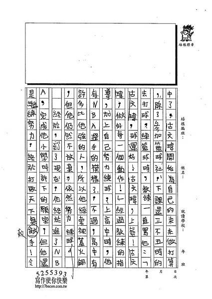 102W5308廖振安 (2)
