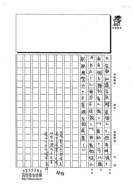 102W5308廖振安 (3)