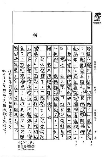 102W5308李亞綸 (2)