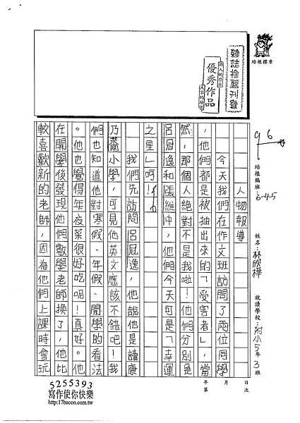 102W5308林欣樺 (1)