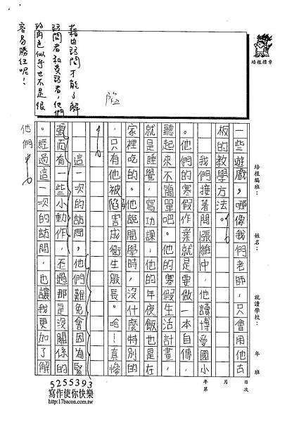 102W5308林欣樺 (2)