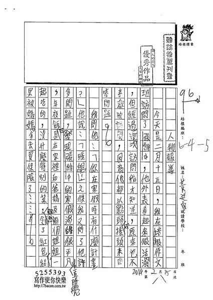 102W5308黃廷睿 (1)