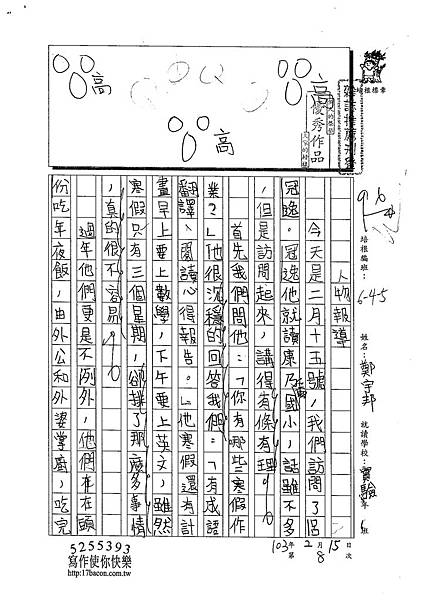 102W5308鄭宇邦 (1)