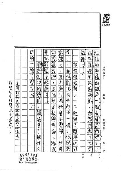 102W5308鄭宇邦 (2)