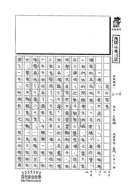 102W6307王靖瑜 (1)