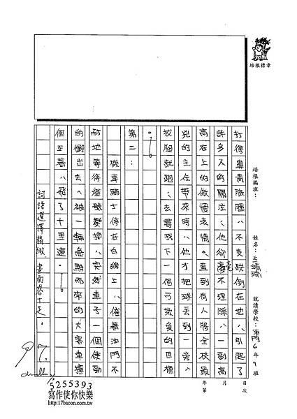 102W6307王靖瑜 (2)