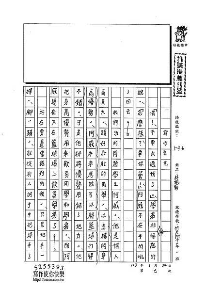 102W6307林佩蓉 (1)
