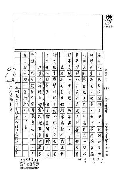 102W6307林佩蓉 (2)