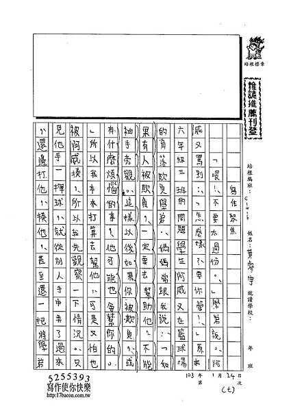 102W6307黃睿宇 (1)
