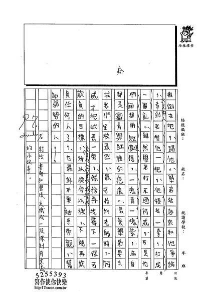 102W6307黃睿宇 (2)